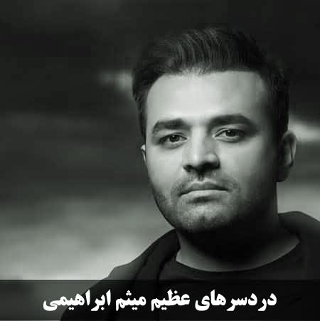 دانلود آهنگ تیتراژ پایانی دردسرهای عظیم 2 میثم ابراهیمی