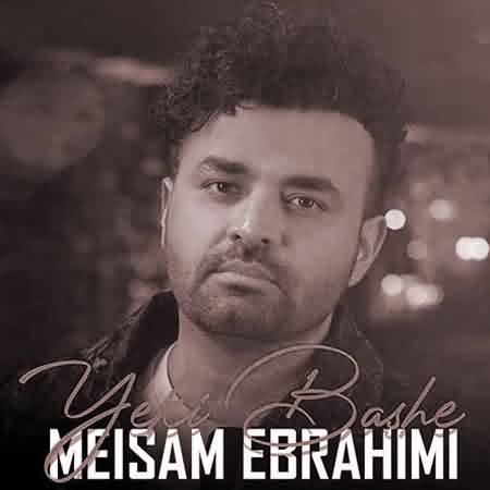 دانلود آهنگ دلم میخواست یکی باشه از اون عشقا میثم ابراهیمی