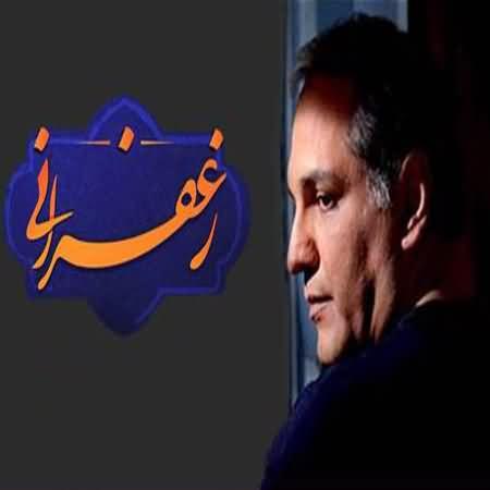 خواننده تیتراژ پایانی سریال زعفرانی مهران مدیری + دانلود آهنگ